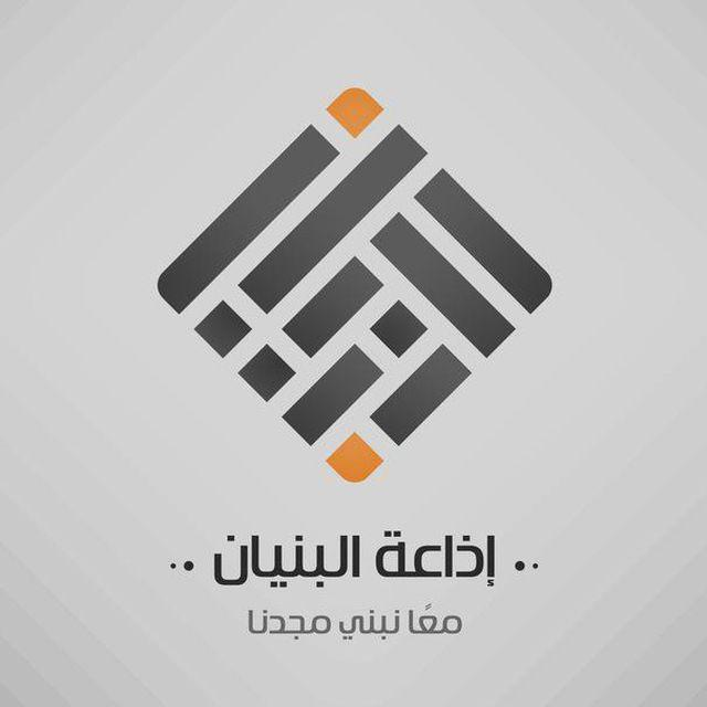 Hay'at Tahrir Al-Sham (HTS)-Affiliated 'Al-Bunyan' Radio ‎Announces Launch Of New Website, Uses NYC-Based Web ‎Company ‎