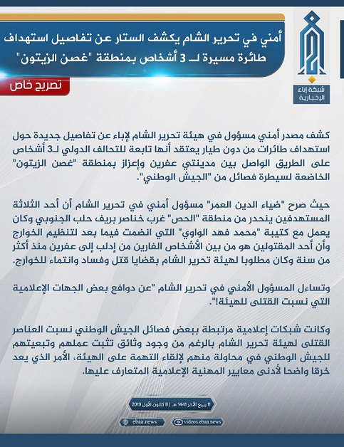 Hay'at Tahrir Al-Sham (HTS) Denies Its Fighters Were Killed In A Coalition Drone Strike, Accuses National Liberation Front (NLF) Of Fabricating News