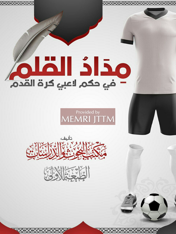 ISIS Religious Body: Organized Soccer Is Forbidden Under Islamic Law