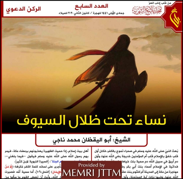 Article In Jihadi Magazine Urges Syrian Women To Play Auxiliary Role In Jihad