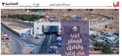 In The Latest Issue Of Al-Naba' ISIS Accuses Rival Factions Of Seeking To Control Crossings To Leverage Syrian Regime