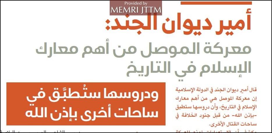 https://www.memri.org/sites/default/files/new_images/jund.jpg