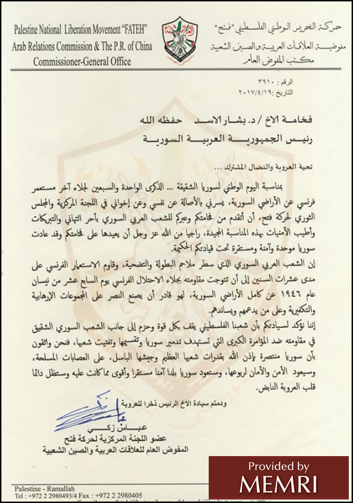 Zaki letter to Assad