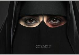 Saudi Twitter Campaigns To Combat Violence Against Women