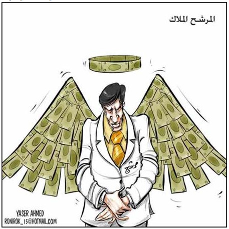 Criticism of the Upcoming Syrian Parliamentary Elections in the Official Syrian Press and Among the Syrian Opposition