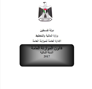 2017 Palestinian Authority Budget Shows: Salaries, Benefits For Prisoners, Released Prisoners Several Times Higher Than Welfare For Needy