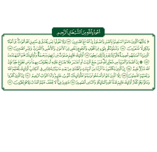 Review Of Qatari Islamic Education School Textbooks – Part I: Encouraging Jihad And Martyrdom