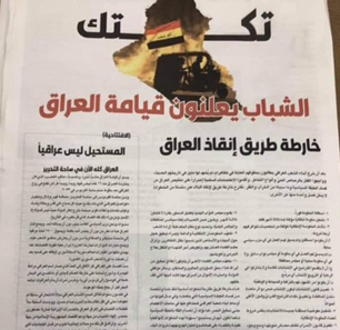 The Iraqi Newspaper 'Tuktuk' – The Voice Of The Demonstrators At Baghdad's Tahrir Square, In The Shadow Of Censorship And Shutdowns Of Access To Internet