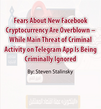 Fears About New Facebook Cryptocurrency Are Overblown – While Main Threat Of Criminal Activity On Telegram App Is Being Criminally Ignored