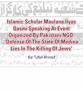 Islamic Scholar Maulana Ilyas Qasmi Speaking At Event Organized By Pakistani NGO: 'Defense Of The State Of Medina Lies In The Killing Of Jews'
