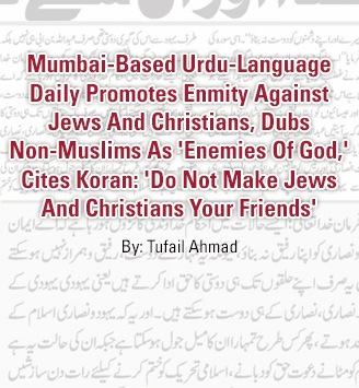 Mumbai-Based Urdu-Language Daily Promotes Enmity Against Jews And Christians, Dubs Non-Muslims As 'Enemies Of God,' Cites Koran: 'Do Not Make Jews And Christians Your Friends'