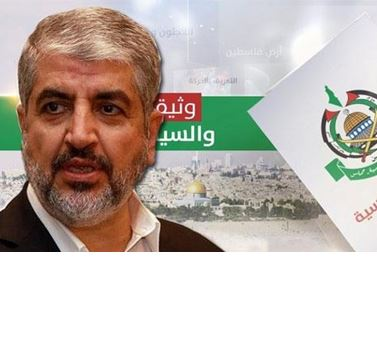 In Palestinian Authority And In Jordanian, Egyptian, And Saudi Press, Harsh Criticism Of New Hamas Policy Document