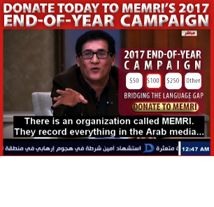 Donate To MEMRI – For Our 2017 End-Of-Year Campaign