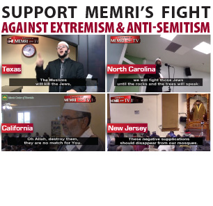 Please Support MEMRI's 2018 End-Of-Year Campaign