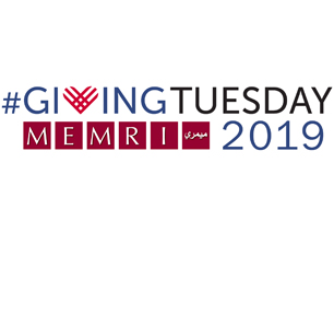 Support MEMRI For Giving Tuesday