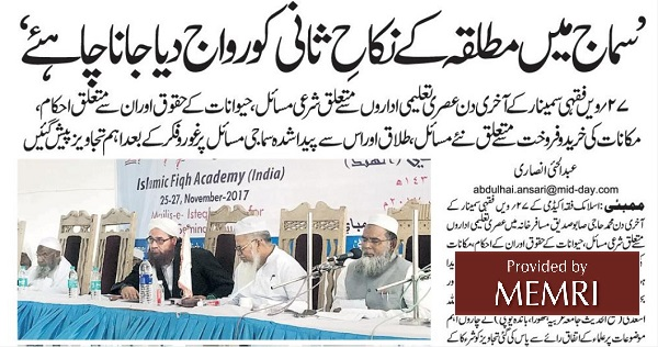 Islamic Fiqh Academy Conference In Mumbai: According To Shari'a, Adolescent Schoolboys, Schoolgirls Cannot Attend Classes In Same Building