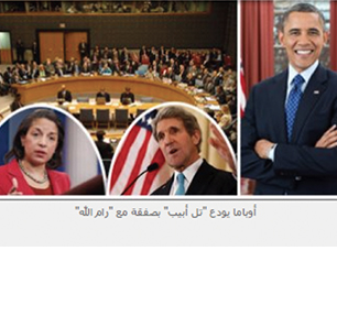 Egyptian Daily Close To Egyptian Intelligence Reveals Minutes Of Secret Palestinian Authority Meeting With John Kerry, Susan Rice; U.S.-Palestinian Coordination On UNSC 2334; Rice Says Trump Administration's Policy Will Be 'Dangerous'