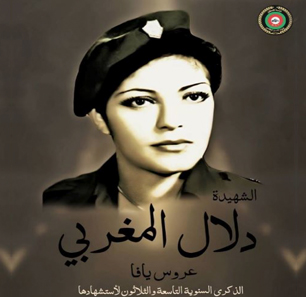 Fatah And Palestinian Authority (PA) Officials, PA Press Commemorate Terrorist Dalal Al-Mughrabi, Glorify Her Actions