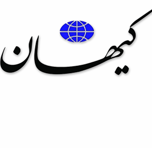 'Kayhan' Attacks Rohani Camp: 'A Real War Is Currently Raging Against Iran's Power In The Region And In The Lands Of The Resistance… What Have You Done To Make Sure That This Conflict Ends With Victory For Us?'