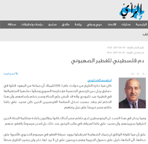 Senior Columnist In Jordanian Government Daily Repeats Damascus Blood Libel