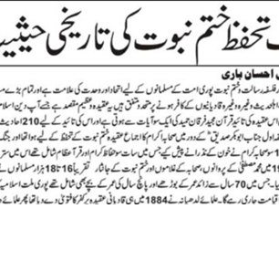 Article In Urdu Daily Traces History Of Khatm-e-Nabuwwat Movement, Argues That Ahmadi Muslims Are Kafir: 'This Faith Is Substantiated By 100 Verses Of The Koran'