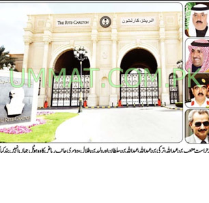 Following Arrests Of Saudi Princes, Pakistani Urdu Media Express Concern About Saudi Instability And Its Benefits For Iran