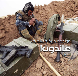 Iraqi Elements To Lebanese Daily Close To Hizbullah: We Will Fight U.S. Forces In Iraq After ISIS Is Defeated
