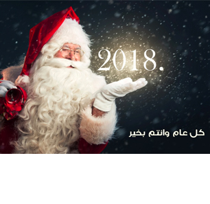 Columnist In Qatari Daily: The Arab Santa Hands Out Grenades And Bombs Instead Of Gifts