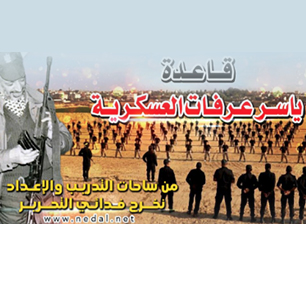 Al-Aqsa Martyrs Brigades Establish 'Yasser Arafat' Military Base In Gaza, Announces: No One Will Take the Weapons Of Resistance From Us, Fatah Is True To The Path Of Armed Struggle