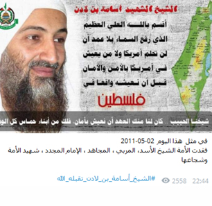 On Anniversary Of Bin Laden's Death, Telegram Channel Named For Hamas Military Wing Al-Qassam Brigades Posts Messages In His Memory