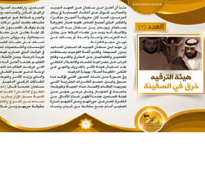 Al-Qaeda In The Arabian Peninsula (AQAP) Accuses Saudi Crown Prince Of Promoting Debauchery, Implementing 'The Protocols Of The Elders of Zion'