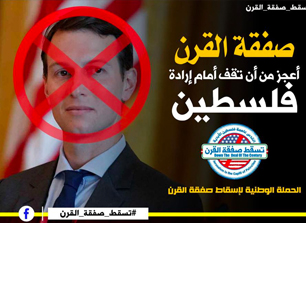 Fatah Announces 'National Campaign To Thwart The Deal Of The Century,' Publishes Posters Against The Deal And Its Initiators
