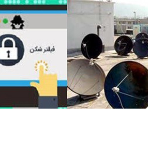 Public Criticism Against The Regime In Iran – Part I: Iranian Website Criticizes Ban On Virtual Private Networks (VPNs) To Circumvent Regime's Blocking Of Social Media