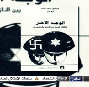 Palestinian Authority TV Lauds President Abbas' Holocaust Denial PhD Thesis, Terror Attacks Launched From Lebanon