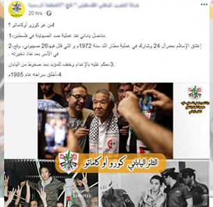 Official Fatah Facebook Page Honors Japanese Terrorist Kozo Okamoto