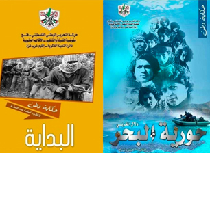 New Series Of Fatah Booklets For Children Glorifies Terrorists Such As Abu Jihad, Dalal Al-Mughrabi