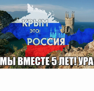 Reactions To Poroshenko's Statements About 'Returning' Crimea – Russian Official: We Should Have Taken Crimea In 1991