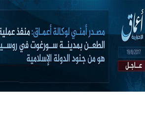 ISIS Claims Responsibility For Stabbing Attack In Surgut, Russia