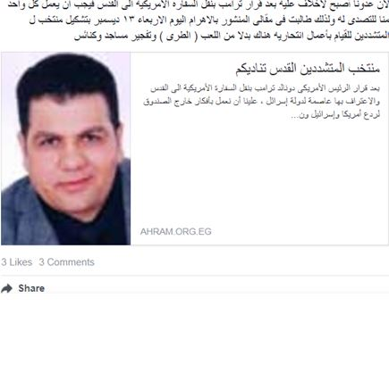 Sarcastic Article In Egyptian Government Daily 'Al-Ahram' Calls On World's Terror Organizations To Attack American, Israeli Targets, Including On Jewish Holidays
