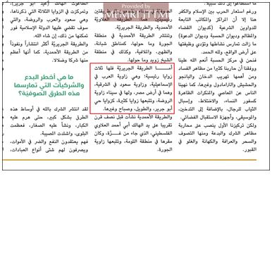 ISIS Official Weekly  'Al-Naba' Specifically Mentioned The Al-Rawdah Mosque In Sinai, Site Of The Recent Massacre, As A Center Of The 'Infidel Polytheist' Sufis