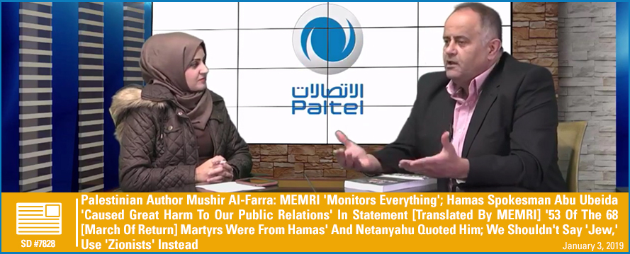 Palestinian Author Mushir Al-Farra: MEMRI 'Monitors Everything'; Hamas Political Bureau Member Salah Bardawil 'Caused Great Harm To Our Public Relations' In Statement [Translated By MEMRI] '53 Of The 68 [March Of Return] Martyrs Were From Hamas' And Netanyahu Quoted Him; We Shouldn't Say 'Jew,' Use 'Zionists' Instead
