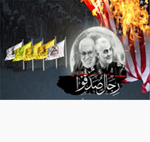 Shi'ite Militias In Bahrain And Saudi Arabia Threaten To Avenge Soleimani And Al-Muhandis By Targeting U.S. Interests