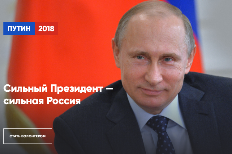 Russia's Presidential Elections In Focus – 'Moskovskii Komsomolets' Explores Why Putin's Presidential Campaign Was 'Sluggish'