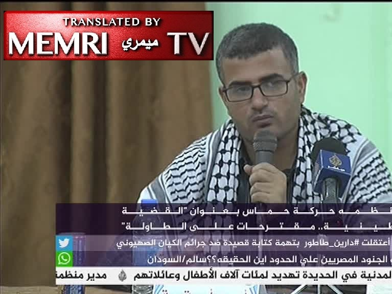 Gaza Return March Spokesman Ahmad Abu Rutema Calls for