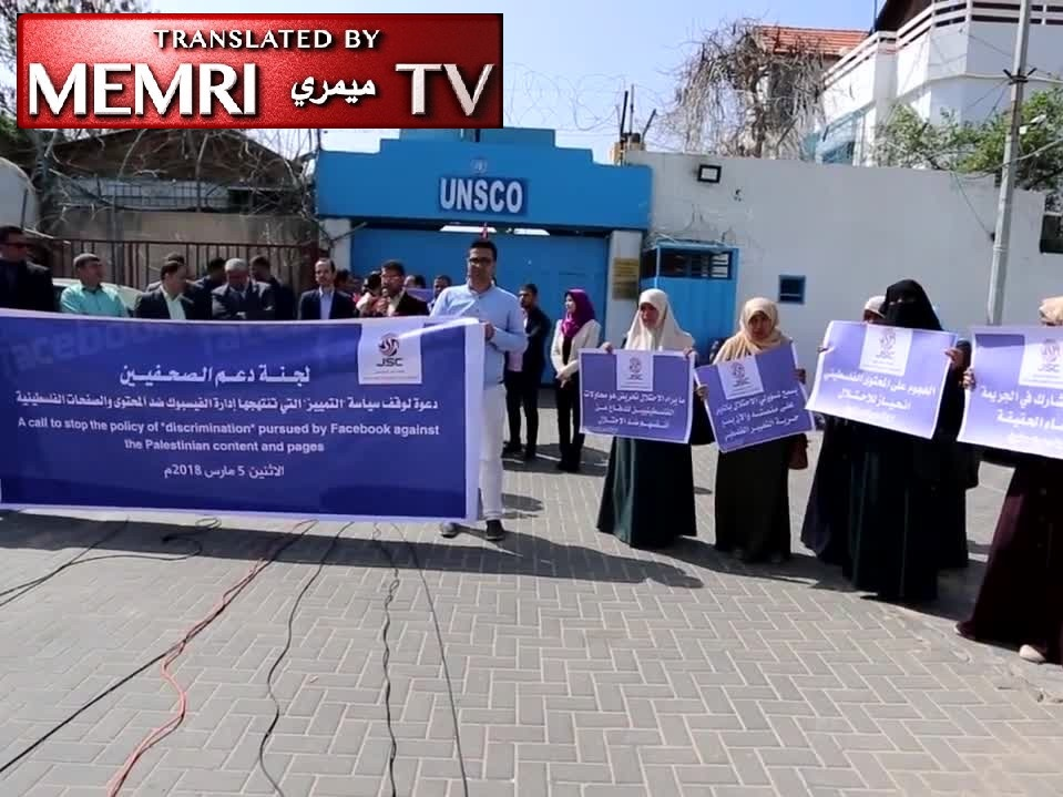 Gaza Protest against Facebook's Removal of Palestinian Accounts: Facebook an Accomplice in Crimes against the Palestinians