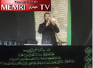 Poem Recited in a Münster, Germany Shiite Mosque: We Have Pledged Allegiance to Khamenei; We Are Accused of Terrorism and Are Proud of It (Archival)