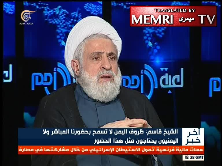 Hizbullah Deputy Secretary-General Sheikh Naim Qassem: Iranian Retaliation against U.S. and Its Bases in the Region Will Be Decisive