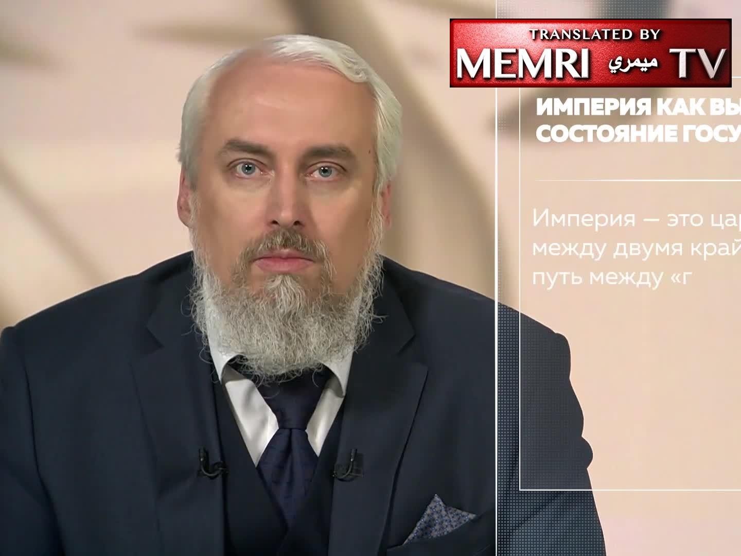 Russian TV Host: It Is Our Sacred National Duty to Be an Empire