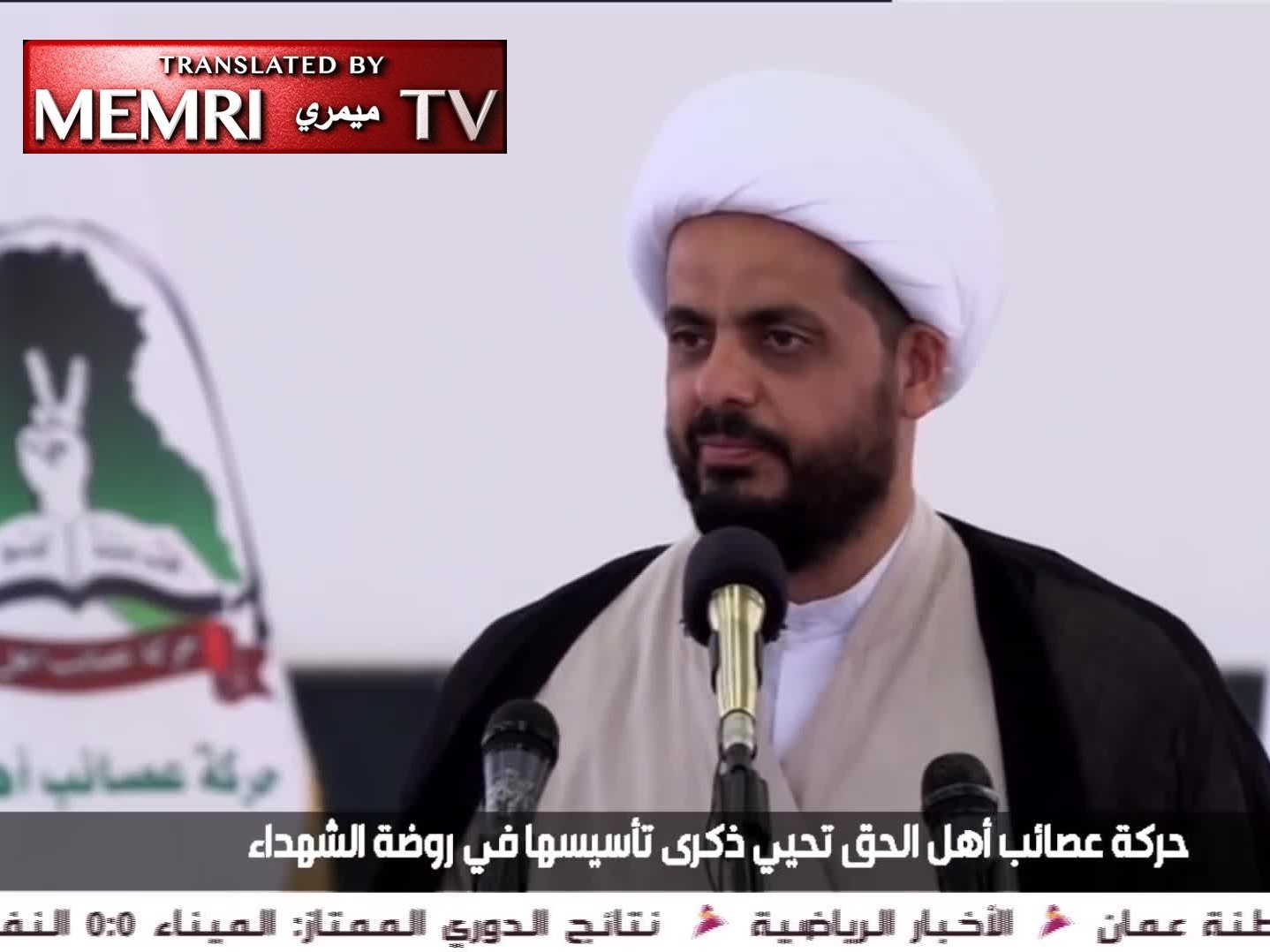Shi'ite Iraqi Militia Leader Qais Al-Khazali: ISIS Was Part of A Zionist-American Plan to Conquer Iraq