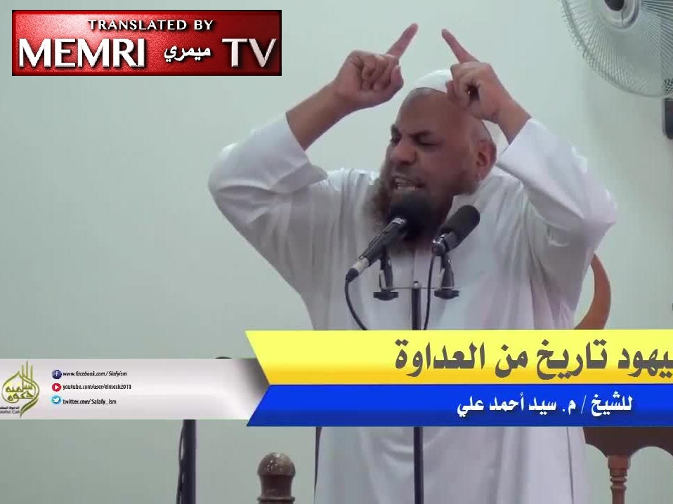 Egyptian Preacher Sayed Ahmad Ali Denies the Holocaust, States: There Can Be No Peace with the Jews